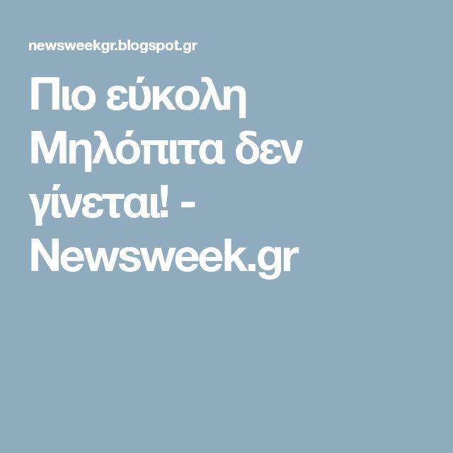 Πιο εύκολη Μηλόπιτα δεν γίνεται! - Newsweek.gr