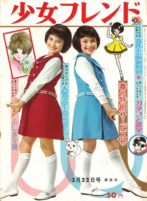 "1960's girls' magazine ""Shoujo Friend."" Manga artists: Macoto Takahashi, Miyako Maki,  Reiji Matsumoto. 高橋真琴 (左上)、牧美也子 (右上)、松本零士 (右下)。"