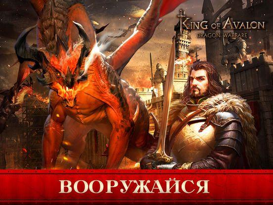 К оружию! Самая долгожданная MMO в режиме реального времени 2016 года уже здесь! Взрастите дракона и создайте армию, чтобы поднять Экскалибур и стать королем! Узнайте, какова на вкус сила и победа, когда у вас есть друзья и враги по всему миру. Общайтесь, помогайте, торгуйте и начинайте войны! Король Артур погиб, и теперь его трон пустует. Средневековая битва за королевство уже началась!
