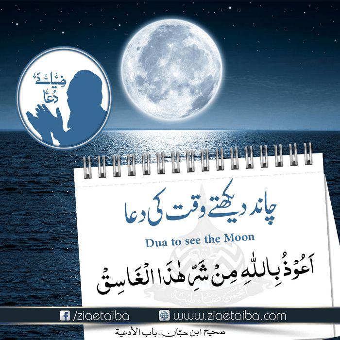Dua to see the Moon