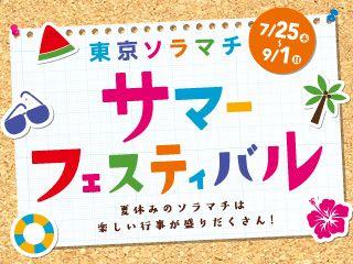 東京ソラマチ サマーフェスティバル|イベント・キャンペーン|東京ソラマチ
