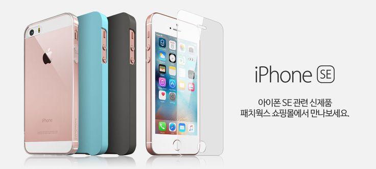 패치웍스 아이폰SE용 악세서리 출시! www.patchworksmall.co.kr #아이폰SE #아이폰5s #아이폰5 #아이폰5c #아이폰SE케이스 #아이폰케이스 #아이폰강화유리 #아이폰클리어케이스 #아이폰칼라케이스 #아이폰강화유리필름