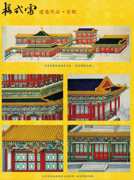 600 Year Old Architectural Drawings For Beijing Forbidden City By Ming Dynasty Architects From Suzho Traditional Chinese Chinese Buildings Chinese Architecture
