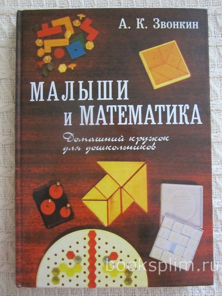 Десяток лучших книг по математике для детей | Ideas for parents Блог Ксении Несютиной