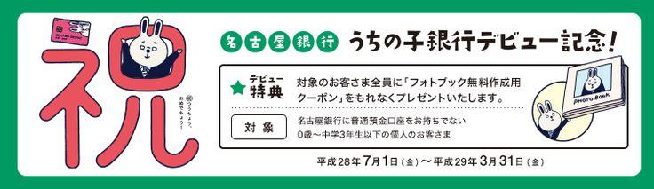 うちの子銀行デビュー記念