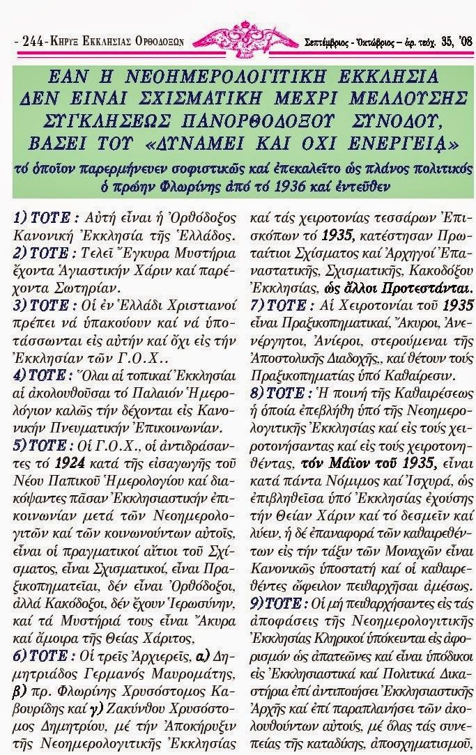 xristianorthodoxipisti.blogspot.gr: 9η συνέχεια . .ΕΑΝ Η ΝΕΟΗΜΕΡΟΛΟΓΙΤΙΚΗ ΕΚΚΛΗΣΙΑ ΔΕΝ...
