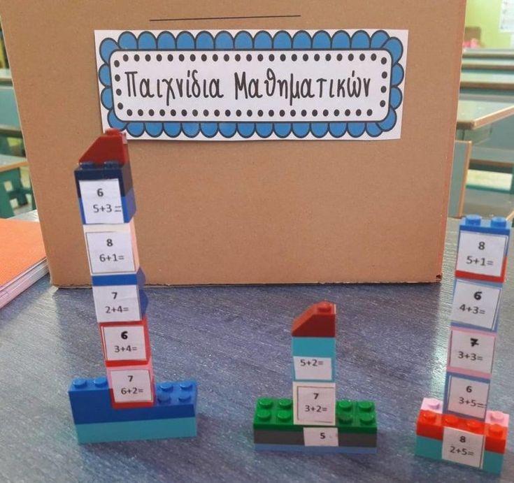 Μαθηματικά στην Α΄ Δημοτικού: 15+3 ιδέες και παιχνίδια!         -          ΗΛΕΚΤΡΟΝΙΚΗ ΔΙΔΑΣΚΑΛΙΑ
