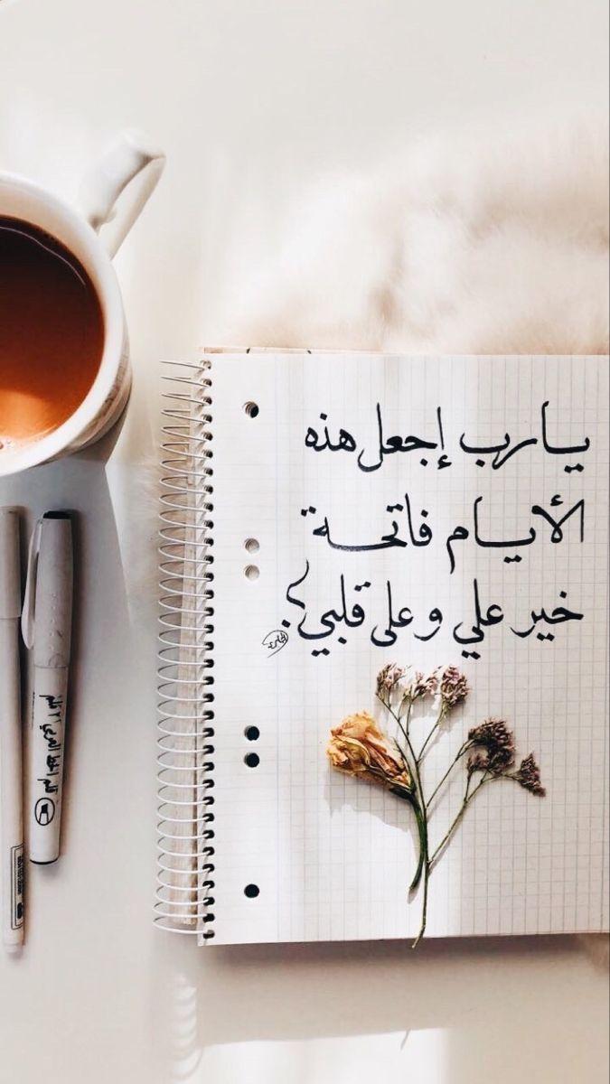 علياء Arabic Poetry Postive Quotes Tea And Books