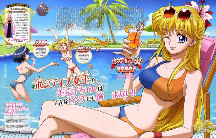 sailor moon animedia double page spread scan