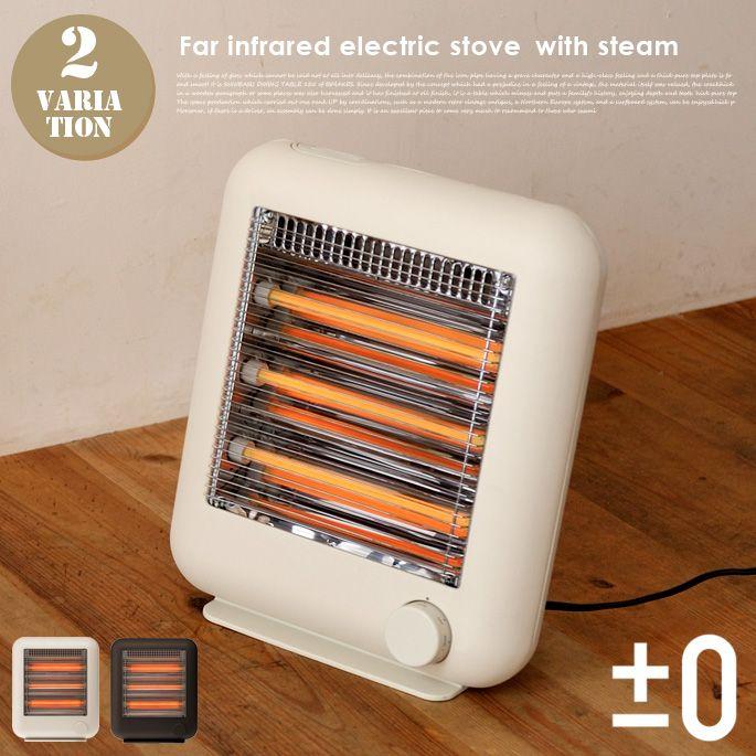 遠赤外線電気ストーブ スチーム機能付き(Infrared Electric Heater with Steam) XHS-V110 ±0 Heater series (プラスマイナスゼロ ヒーターシリーズ) 全2色(ベージュ、ブラウン) デザインインテリア