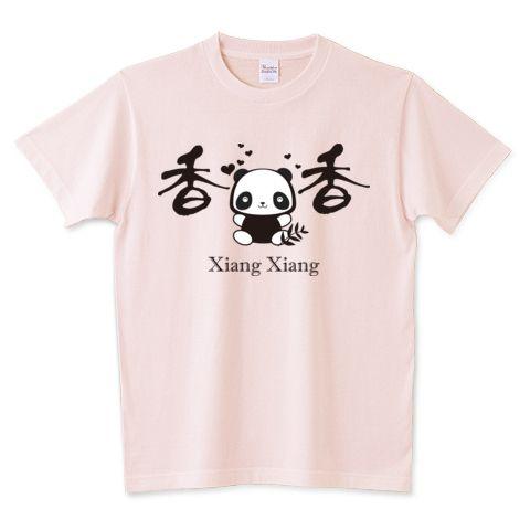 香香 | デザインTシャツ通販 T-SHIRTS TRINITY(Tシャツトリニティ)