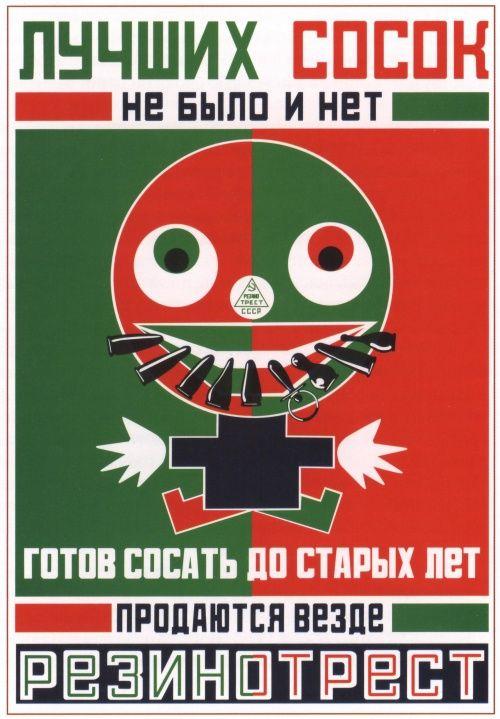 Классика советской рекламы: как продвигали и продавали хлеб, соски и книги в СССР