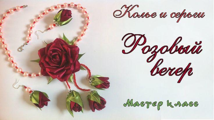 Колье и серьги роза канзаши из атласных лент. Мастер класс. Necklace and...