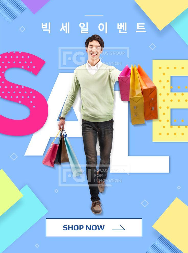 ET077, 프리진, 웹디자인, 에프지아이, 이벤트, 이벤트템플릿, 팝업, 쇼핑몰, 할인, 기획전, 세일, 패턴, 쇼핑, 빅세일, 쇼핑백, 종이백, 선물, 남자, 1인, 미소, 행복, 웃고있는, 이벤트 팝업, webdesign, template, webtemplate, event template #유토이미지 #프리진 #utoimage #freegine 20095338