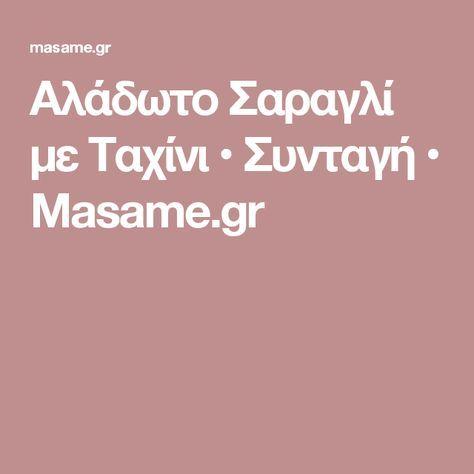 Αλάδωτο Σαραγλί με Ταχίνι • Συνταγή • Masame.gr