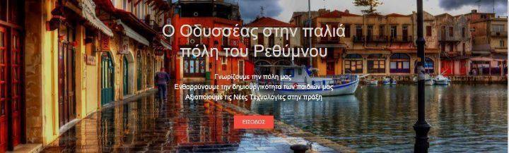 «Ο Οδυσσέας στην παλιά πόλη του Ρεθύμνου» για τα παιδιά του Δημοτικού Σχολείου