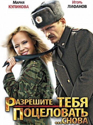 Разрешите тебя поцеловать... снова http://reliz-top.com/viewtopic.php?t=30243