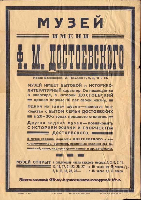 Музей Достоевского в Москве - афиша 1930 г./ Dostoevsky Museum in Moscow, 1930
