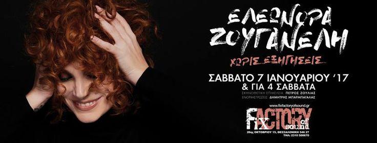 https://www.facebook.com/eleonora.zouganeli.official/photos/a.10150583969918176.375104.53115088175/10154135836438176/?type=3 • Από 7 Ιανουαρίου και για τέσσερα Σάββατα στο Fix Factory of Sound στη Θεσσαλονίκη • Από 11 Φεβρουαρίου και για έξι Σάββατα στο Άνοδος Live Stage στην Αθήνα #eleonorazouganeli #eleonorazouganelh #zouganeli #zouganelh #zoyganeli #zoyganelh #elews #elewsofficial #elewsofficialfanclub #fanclub
