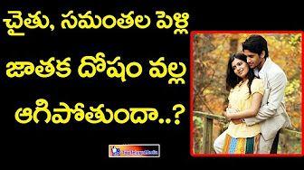 Naga Chaitanya and Samantha Marriage Stopped    జాతక దోషం వాళ్ళ సమంత చైతు ల పెళ్లి ఆగిపోతుందా