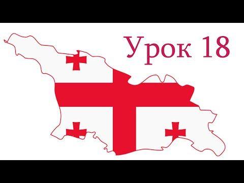 Грузинский язык. Урок 18 - YouTube