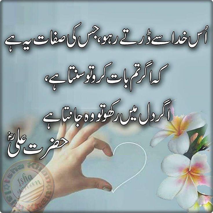Hazrat Ali Famous Quotes In Urdu: 193 Best Aqwal Hazrat Ali Ra Images On Pinterest