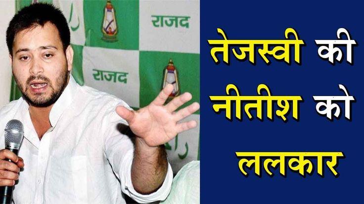 Nitish Kumar पर फूटा Tejaswi का गुस्सा !!  https://www.youtube.com/watch?v=1ZhTDIHcsRg