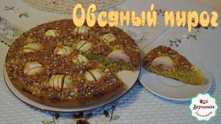 Овсяный пирог с яблоками, вкуснейший рецепт.