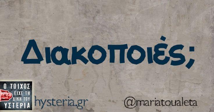 Διακοποιές; - Ο τοίχος είχε τη δική του υστερία – Caption: @mariatoualeta Κι άλλο κι άλλο: Κι αυτός ο ήλιος… -Τι θα πάρετε;… Οι transformers τι ασφάλεια Έρχεται λέει καινούργιο τούρκικο Απογοητεύστε κι εσείς όταν ξυπνάτε Κοιτάτε ακόμα μυαλά και χιούμορ; Τι να ψάχνει άραγες ο ανεμιστήρας -Τα μάτια της κουζίνας τα έκλεισες; #mariatoualeta