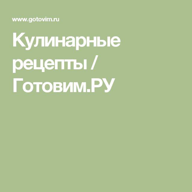 Кулинарные рецепты / Готовим.РУ
