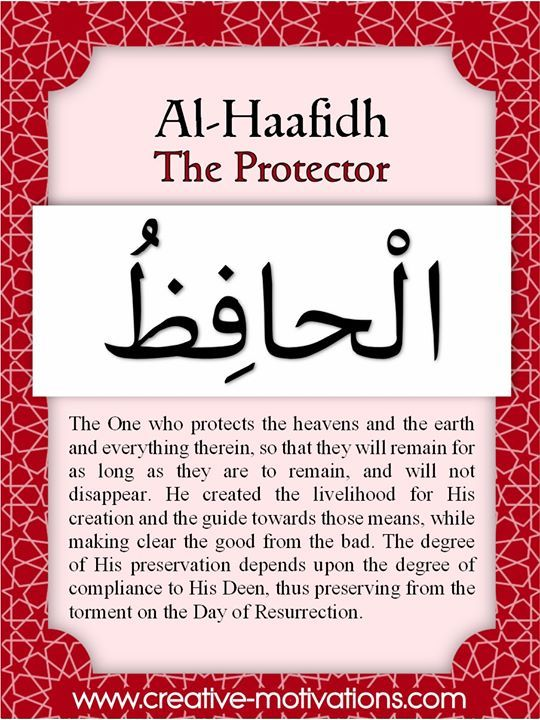 Day 37: Al Haafidh. Follow on Facebook: http://on.fb.me/O4NQE7 --or-- http://on.fb.me/1hZhhCF