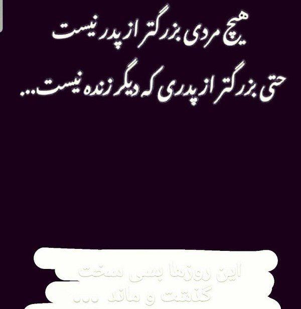 عکس نوشته پدر فوت شده ۲۰ Islamic Phrases Text On Photo Father Poems