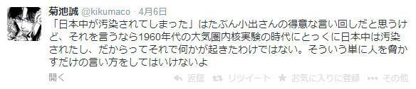疑似相関の可能性もあるため(両者の間に因果関係がある)とまでは言わないが、他方「1960年代の大気圏内核実験の時代にとっくに日本中は汚染されたし、だからってそれで何かが起きたわけではない。」そこまで断言してしまって良いものだろうか?