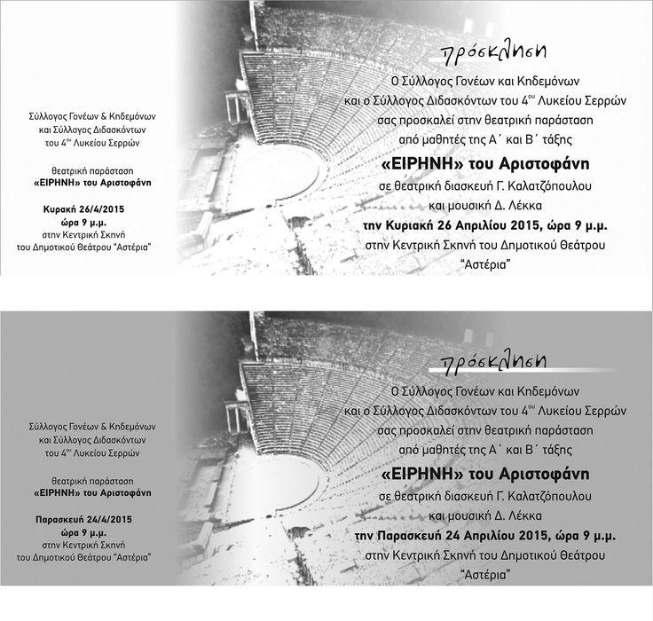 """""""ΕΙΡΗΝΗ"""" του Αριστοφάνη από το 4ο ΓΕ.Λ. Σερρών"""