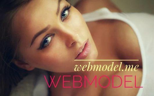 Работа в чате с высокой оплатой  http://webmodel.me/