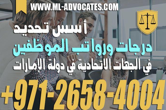 أسس تحديد درجات ورواتب الموظفين في الجهات الاتحادية في دولة الإمارات Tech Company Logos Company Logo Dubai