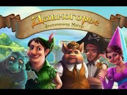 Страна чудес Дивногорье сделалась местом проживания различных персонажей сказок. Мудрая фея воздушной рукою управляла волшебными землями и в их составе преобладали мир и радость. И прохождение игры дивногорье подробно поведает о чудесах сказочной страны и ее жителях. И все было хорошо, пока однажды...Продолжение и играть на сайте http://gamerhall.ru/dream-hills-obzor-mini-igry