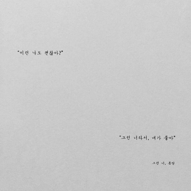 "1,732 Likes, 32 Comments - 못말, 김요비 (@mot_mal) on Instagram: ""그런 너라서."""