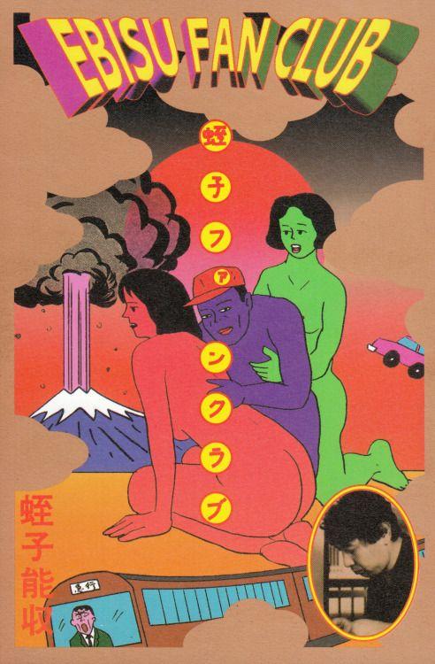 Japanese Book Cover: Ebisu Fan Club. Yoshikazu Ebisu. 1992