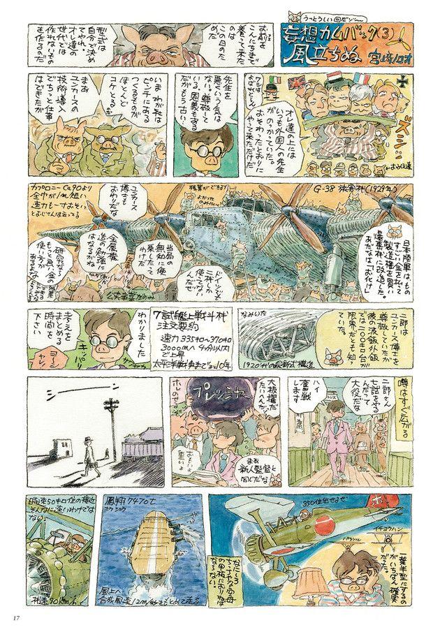 「風立ちぬ 宮崎駿の妄想カムバック」より。 - 宮崎駿が描いたマンガ版「風立ちぬ」を全話収めた書籍発売、登場人物は豚に の画像ギャラリー 1枚目(全4枚) - コミックナタリー