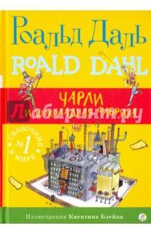 Роальд Даль - Чарли и шоколадная фабрика обложка книги