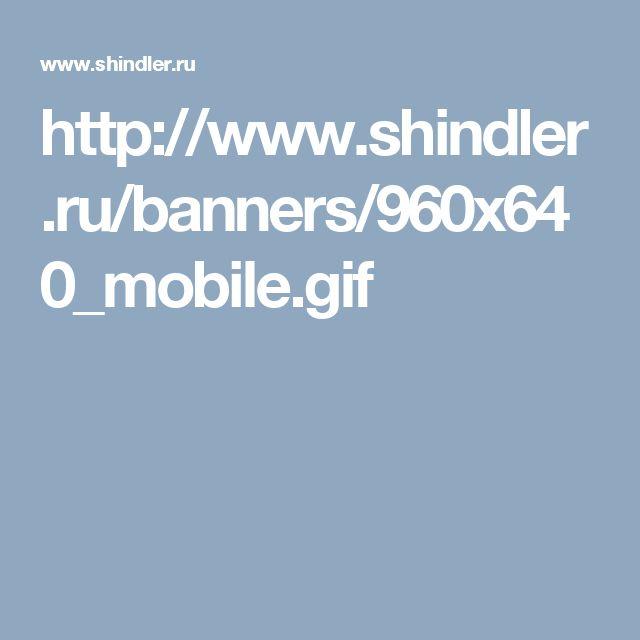 http://www.shindler.ru/banners/960x640_mobile.gif