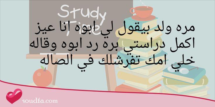 غير من المعتاد واكسر الروتين، الآن مع موقع صدفة www.soudfa.com 😀