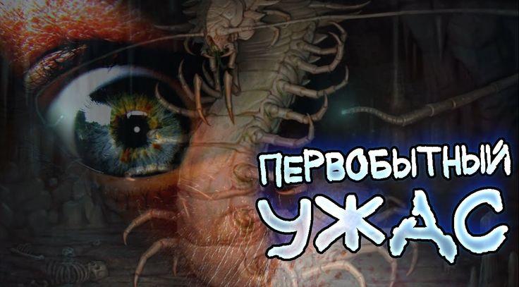 Страшные истории - ПЕРВОБЫТНЫЙ УЖАС!