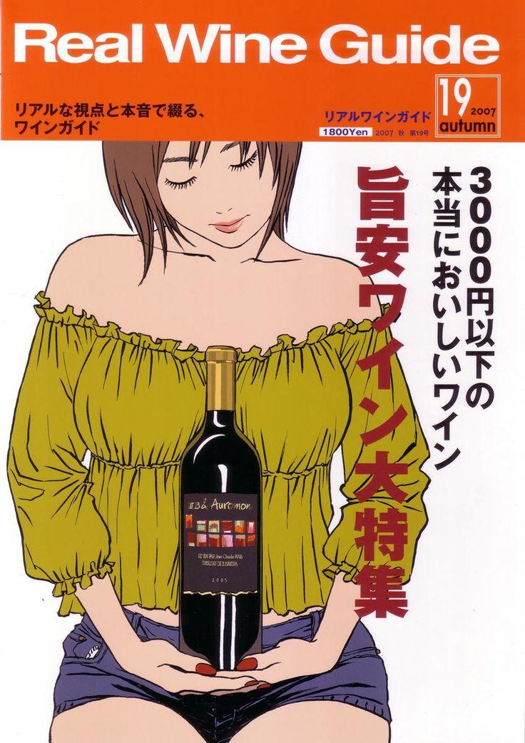 楽天市場:タカムラ ワイン ハウスの雑貨/書籍 >ワイン関連書籍 >リアルワインガイド >リアルワインガイド/第10号~第19号一覧。タカムラ…