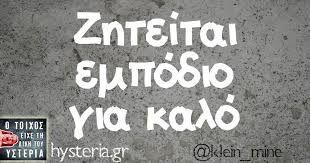 Αποτέλεσμα εικόνας για o toixos eixe thn dikh tou ysteria