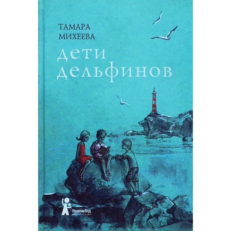 """""""ДЕТИ ДЕЛЬФИНОВ"""" Тамара Михеева http://www.labirint.ru/books/503908/?p=21234  Как же я хотела прочитать эту книгу! И как я разочарована!  Раз уж прочитала, поделюсь с вами и надеюсь, что и вы, если читали, напишете свое мнение.  Очень заинтересовало меня название. Дельфины - это так загадочно! Но не обольщайтесь, дельфинов в книге почти нет. Дети дельфинов - это племя людей, живущих на острове, мечтающих жить на берегу моря, но по какой-то причине никак туда не могут самостоятельно…"""