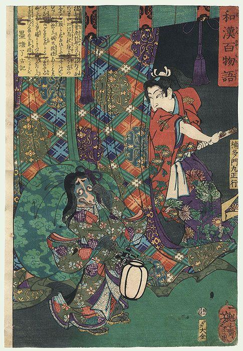 Yoshitoshi (1839 - 1892) Kusunoki Tamonmaru Masatsura Surprising a Fox Ghost Series; One Hundred Ghost Stories of China and Japan, 1865 Kusunoki Tamonmaru Masatsura, the son of the great warrior Kusunoki Masashige, encountering a kitsune. 鬼副長