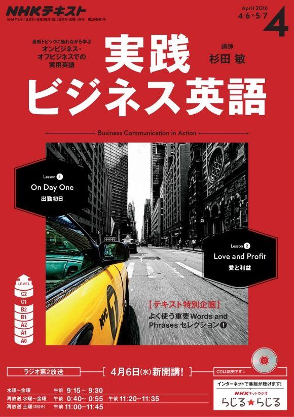 [電子版] NHK ラジオ 実践ビジネス英語 2016年4月号 | NHK出版