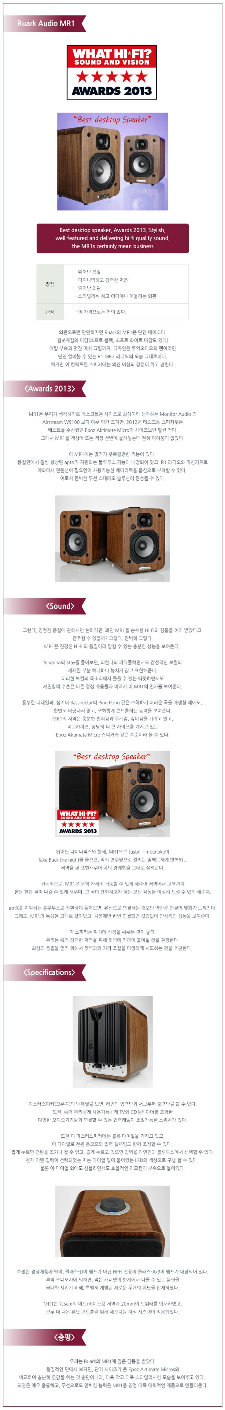 Ruark Audio MR1 Review www.delfin.co.kr